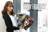 動画 | F1日本GPに必須の新刊をご紹介! 水瀬きいのKEY POINT vol.22