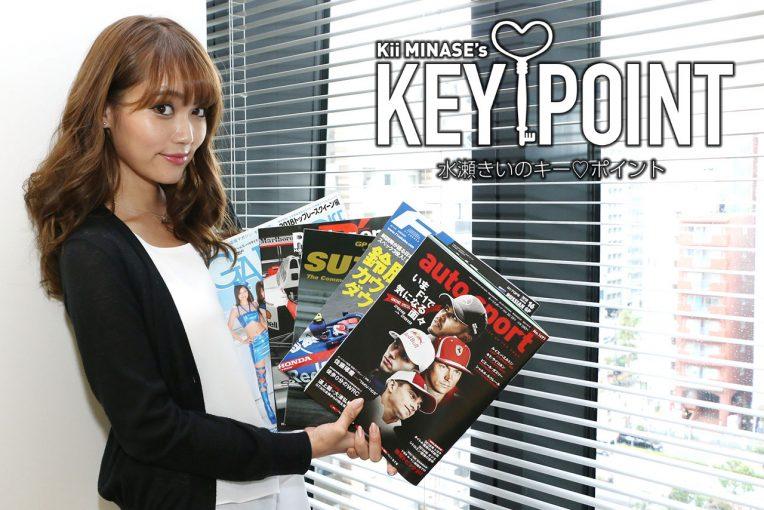 F1日本GPに必須の新刊をご紹介! オートスポーツwebナビゲーター・水瀬きいのKEY POINT vol.22