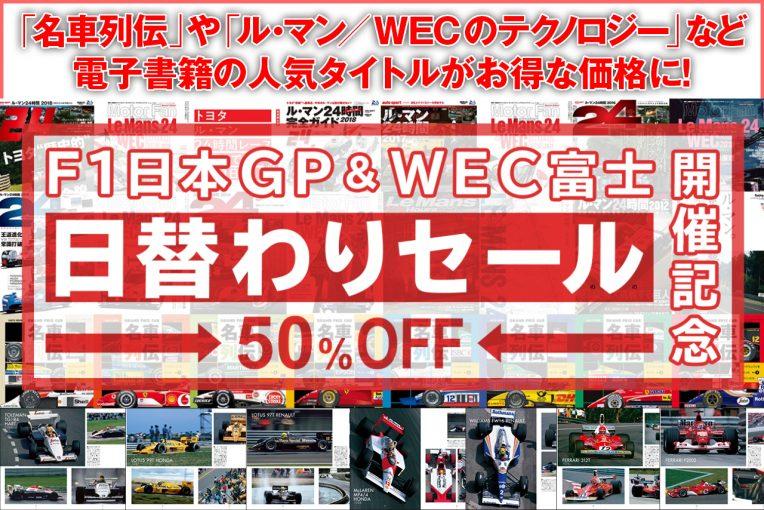 インフォメーション | ASB電子雑誌書店でF1日本GP&WEC富士開催記念セールがスタート