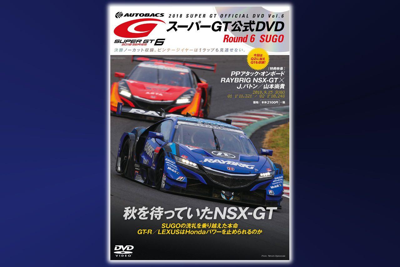 バトンが見せた予選の走りにも注目。『スーパーGT公式DVD Rd.6 SUGO』は10月12日発売