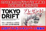 インフォメーション | ASB電子雑誌書店でD1グランプリ最終戦『TOKYO DRIFT』のチケットプレゼントキャンペーン実施