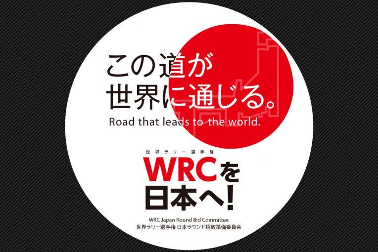 ラリー/WRC   WRC日本ラウンド招致準備委員会、2019年の開催見送りを受けて声明。「2020年に向けて招致活動を継続」