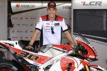 MotoGP | 中上貴晶、2019年もLCRホンダ・イデミツからMotoGPクラス参戦へ。「新シーズンが待ちきれない」