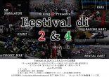 11月23日はAPGに集まれ! 平手晃平主催『Festival di 2&4』がパワーアップして開催へ