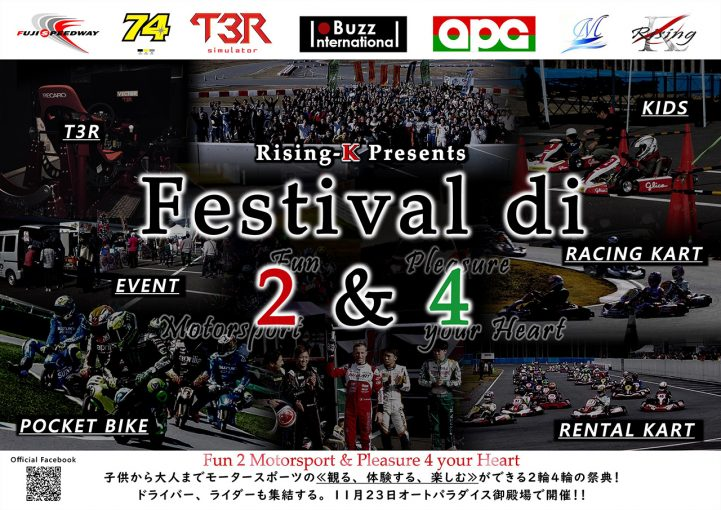 スーパーGT | 11月23日はAPGに集まれ! 平手晃平主催『Festival di 2&4』がパワーアップして開催へ