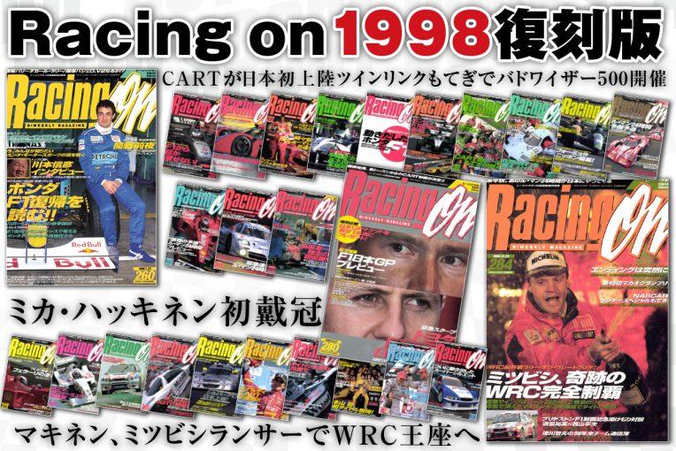 インフォメーション | ASB電子雑誌書店で展開中のレーシングオン復刻企画、ハッキネンF1初優勝の1998年分26冊が登場
