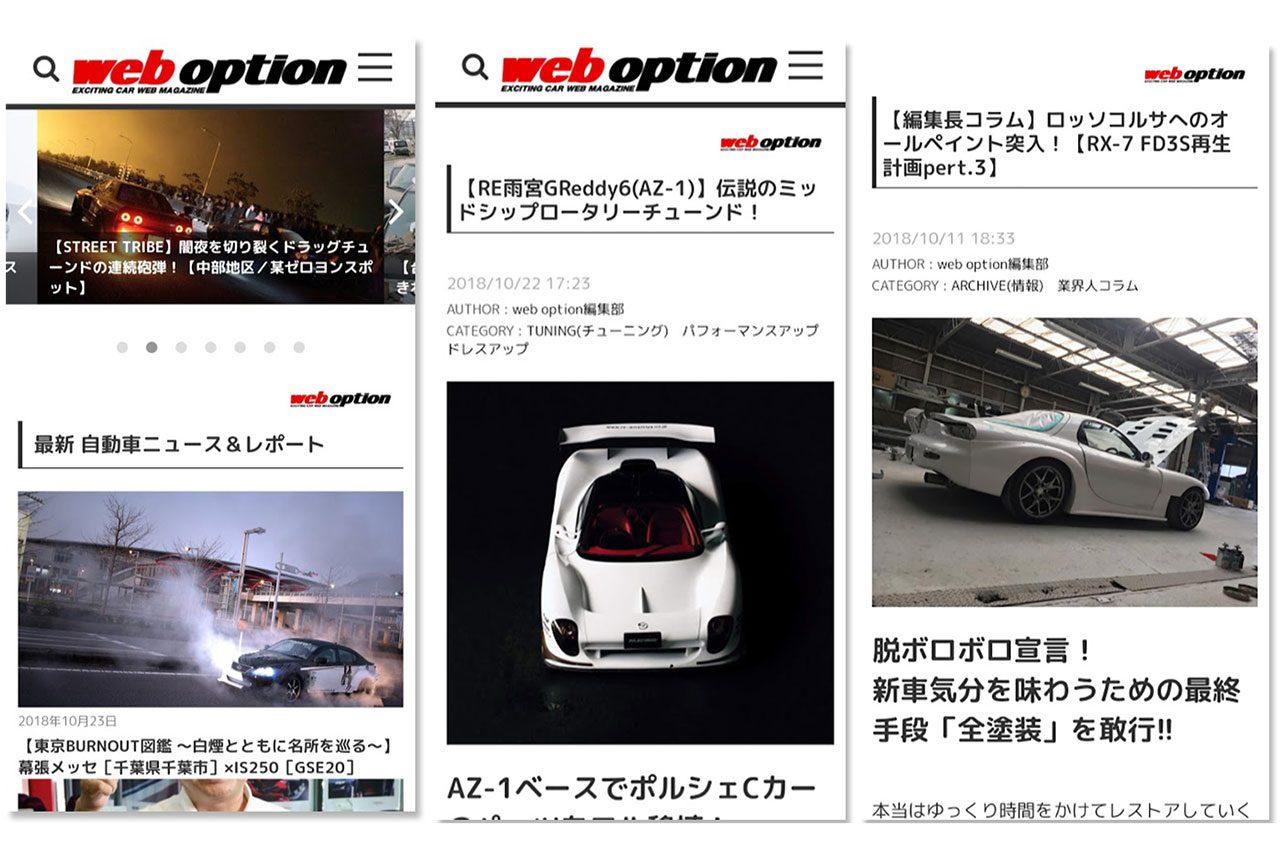 三栄書房、『WEB OPTION』、『GENROQ Web』の公式サイト開設。『ドレナビ』もリニューアル