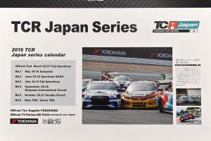 スーパーフォーミュラ | 2019年スタートの『TCRジャパンシリーズ』の開催概要発表。初年度は全6戦を予定