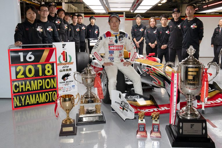 スーパーフォーミュラ | 山本尚貴、二度目のスーパーフォーミュラ王座に喜びと感謝「素晴らしいライバルがいてこそのチャンピオン」