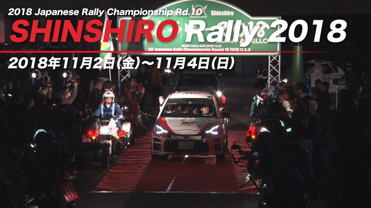 全日本ラリー:TGRヴィッツがクラス2位表彰台。「手強いライバルを相手にいい内容で戦えた」