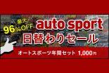 インフォメーション | ASB電子雑誌書店、11月限定で雑誌『auto sport』の愛読キャンペーン開催