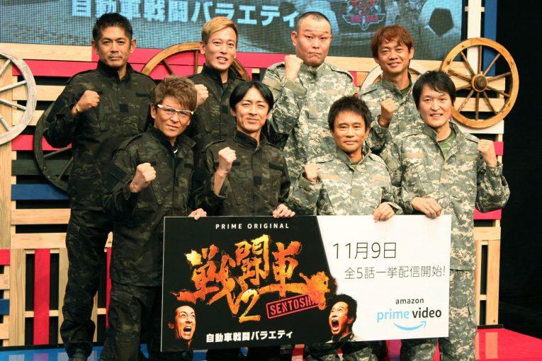 浜田軍と矢部軍が激突する『戦闘車』シーズン2の配信記念イベント