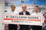 スーパーGT | 鈴鹿ファン感が2019年から「史上最大級」のイベント『モースポフェス』に発展へ。トヨタ、ホンダ、モビリティランドが共催