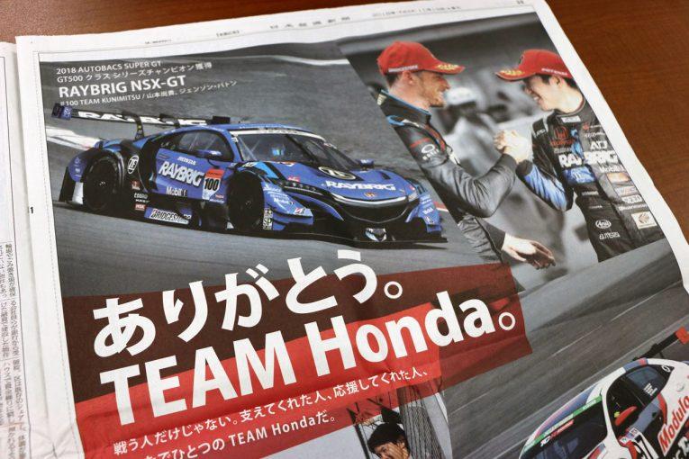 スーパーGT   スーパーGTタイトル獲得、ホンダが佐藤琢磨以来となる全面広告を全国紙朝刊に掲載