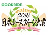 レースクイーン | GOODRIDE日本レースクイーン大賞2018グランプリに挑むファイナリスト20名が発表