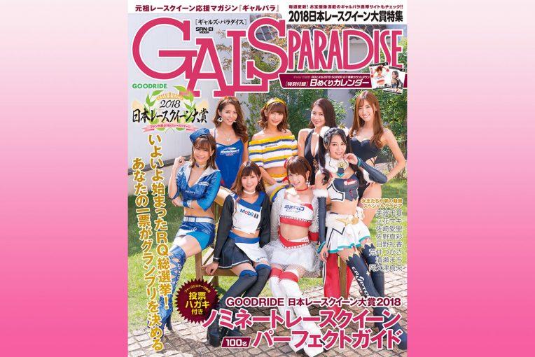 ギャルズ・パラダイス 日本レースクイーン大賞特集には日本レースクイーン大賞の投票券が付属する