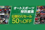 F1   電子雑誌書店『ASB』でautosportの別冊日替わりセール開催。対象商品は50%オフ