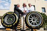 F1 | ピレリがF1タイヤサプライヤー契約を2023年末まで延長。ホイール18インチ化にも同意
