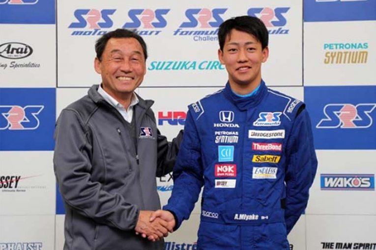 国内レース他 | 三宅淳詞が2018年度SRS-Fスカラシップ獲得。ホンダ育成として19年FIA-F4参戦へ