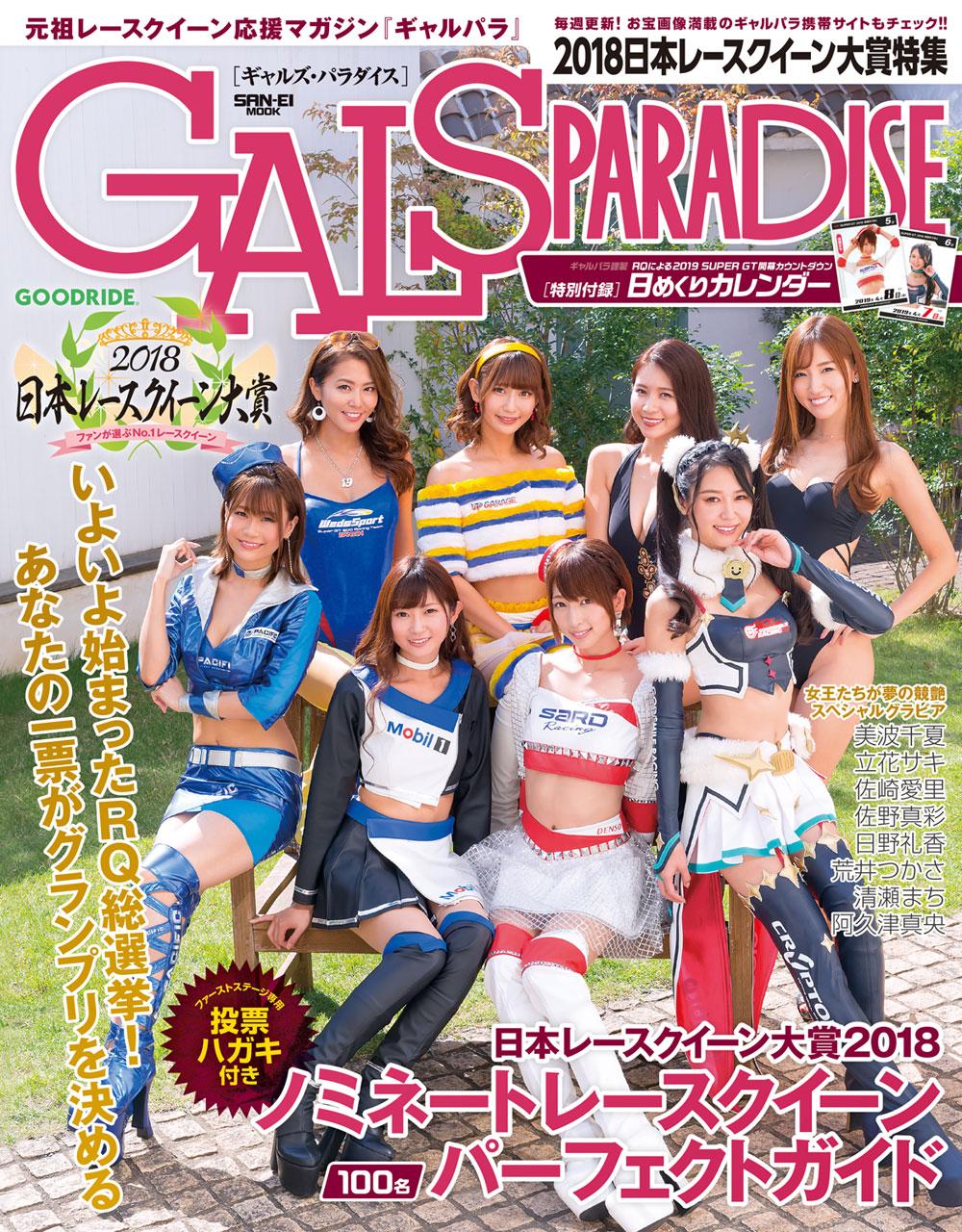 GALS PARADICE | GALS PARADISE 2018 日本レースクイーン大賞特集