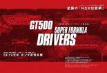 スーパーGT | GT500&SFの来季ストーブリーグはどうなる? 11月30日発売のオートスポーツNo.1495は必読