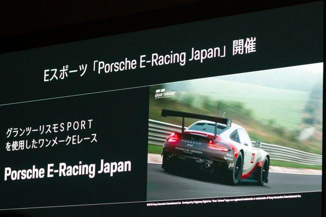 ポルシェジャパンはグランツーリスモSPORTとタッグを組んでeレースも開催