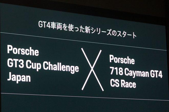 2019年、ポルシェGT3カップチャレンジとケイマンGT4のワンメイクレースが融合を果たす