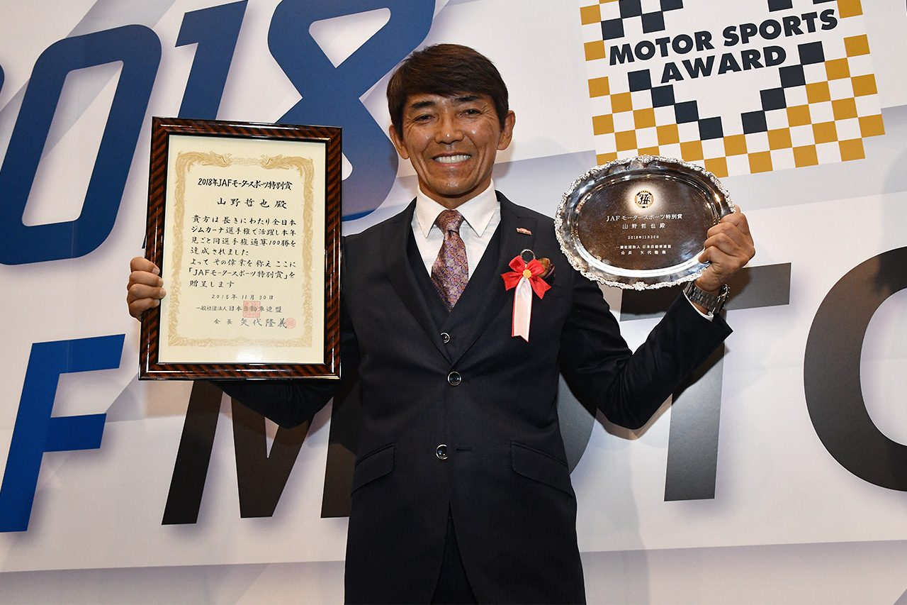 全日本ジムカーナ通算100勝という偉業達成の山野哲也、JAF特別賞に喜び「これからも走り続ける」