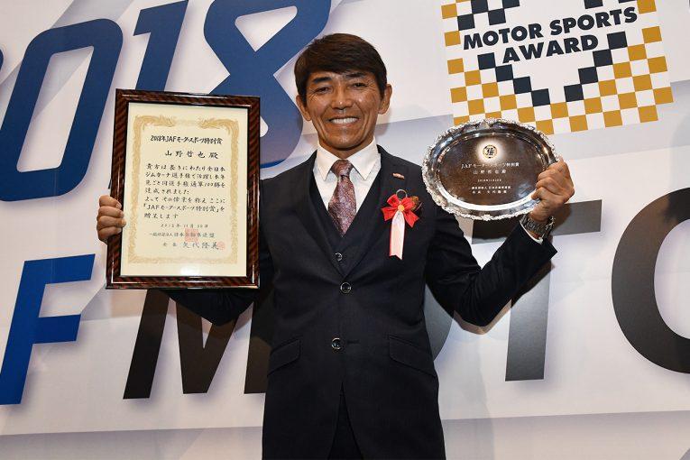 国内レース他 | 全日本ジムカーナ通算100勝という偉業達成の山野哲也、JAF特別賞に喜び「これからも走り続ける」