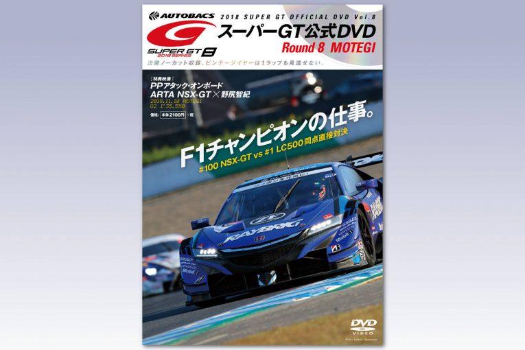 12月7日から発売される2018スーパーGTオフィシャルDVD Vol.8 MOTEGI