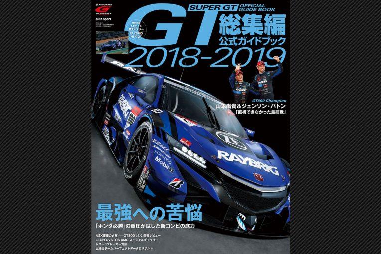 2018年のスーパーGTを『永久保存』できる『2018-2019スーパーGT公式ガイドブック総集編』が、12月6日(木)に発売される