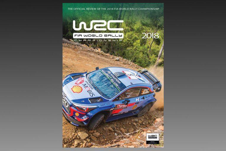 ラリー/WRC | トヨタ、タイトル獲得の軌跡を振り返ろう。『2018年WRC総集編』DVD&ブルーレイが2月12日発売