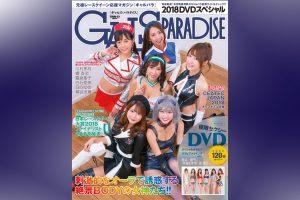 『ギャルズ・パラダイス』の最新号『2018 DVDスペシャル』が12月21日(金)に発売