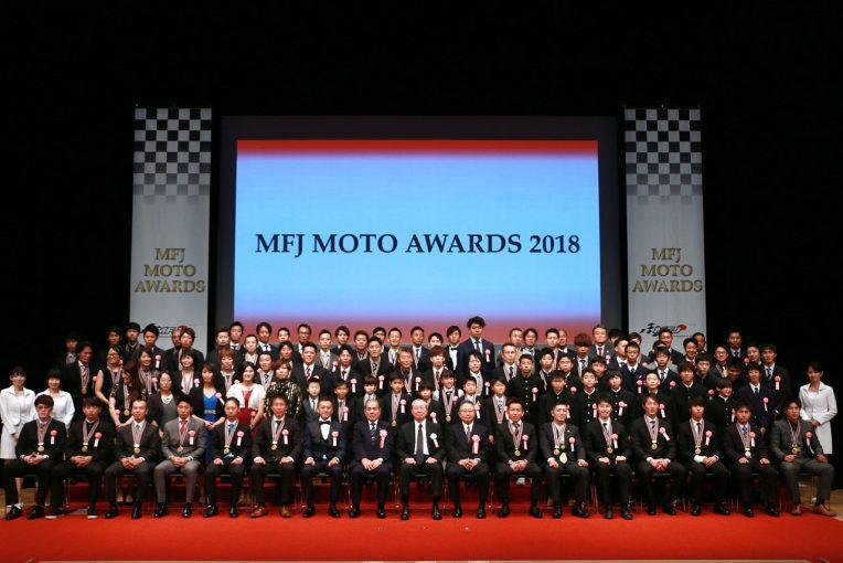 MotoGP | 2018年MFJ表彰式に国内二輪カテゴリーの王者が集結。高橋国光氏と伊藤光夫氏が殿堂顕彰者に選ばれる