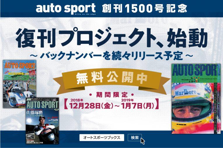 インフォメーション | 懐かしの3冊を無料で読めるキャンペーンも。ASB電子書店で雑誌『autosport』1500号記念プロジェクト始動