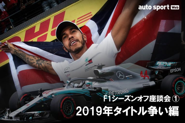 F1 | 【F1座談会企画(1)2019年タイトル争い編】ベッテルの課題はフェラーリの内部問題か。ハミルトンの対抗馬を探せ