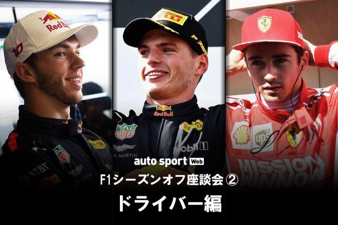 F1でのトップ争いを期待されるガスリー、フェルスタッペン、ルクレール