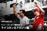 フェラーリ離脱を発表したライコネンと、F1から去ることを発表したアロンソ