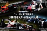 F1を目指して戦う日本人ドライバー