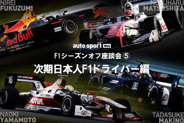 F1 | 【F1座談会企画(5)次期日本人F1ドライバー編】世界で苦労する日本人ドライバー。メーカーの垣根を越えたチャンスを