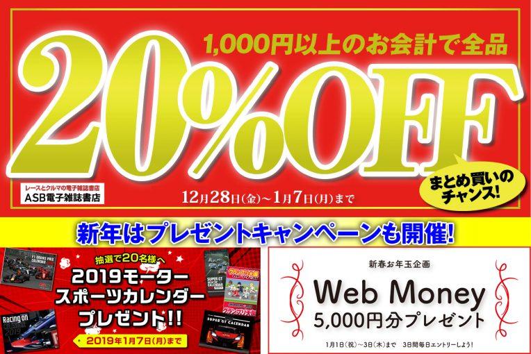 インフォメーション | ASB電子雑誌書店で全品対象20%オフキャンペーン実施中。電子マネーなど当たる新春お年玉企画も