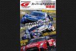 スーパーGT | 『2018 SUPER GT オフィシャルDVD 総集編』音ズレについてお詫び