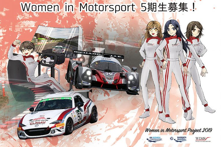 国内レース他 | モータースポーツ界で活躍を目指す女性来たれ! 『Women in Motorsport Project』5期生を募集