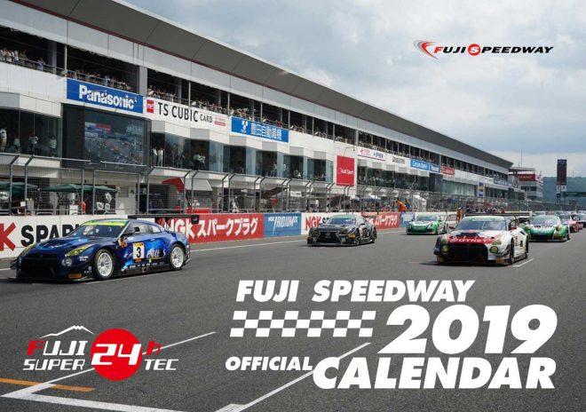 富士スピードウェイオリジナル卓上カレンダー