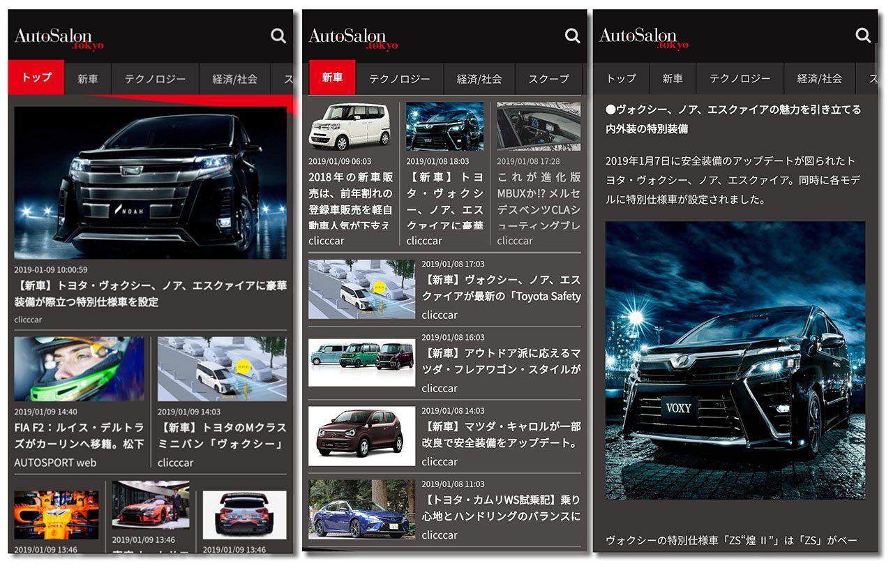 自動車にまつわるあらゆるニュースをひとまとめ。新サイト『AutoSalon.tokyo』がスタート
