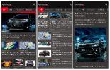 1月11日にスタートした自動車キュレーションサイト『AutoSalon.tokyo』