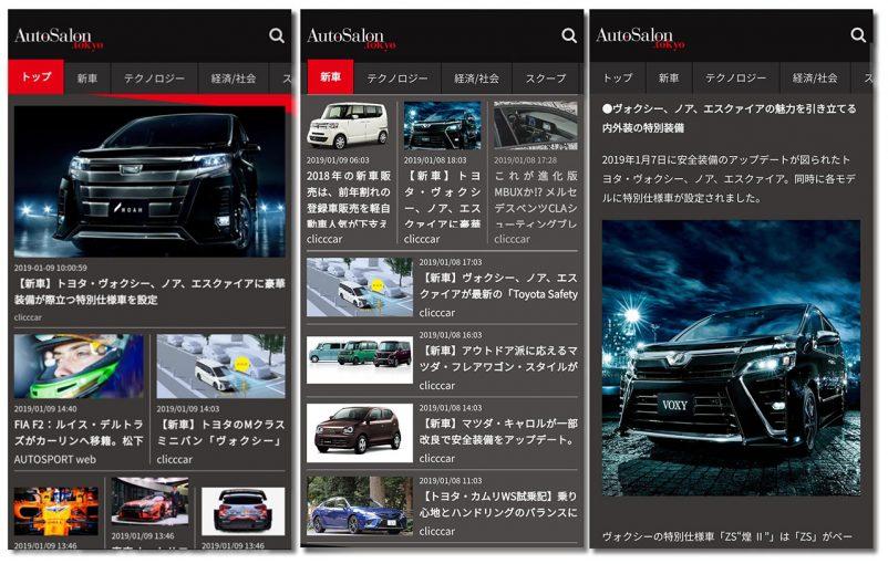 クルマ | 自動車にまつわるあらゆるニュースをひとまとめ。新サイト『AutoSalon.tokyo』がスタート