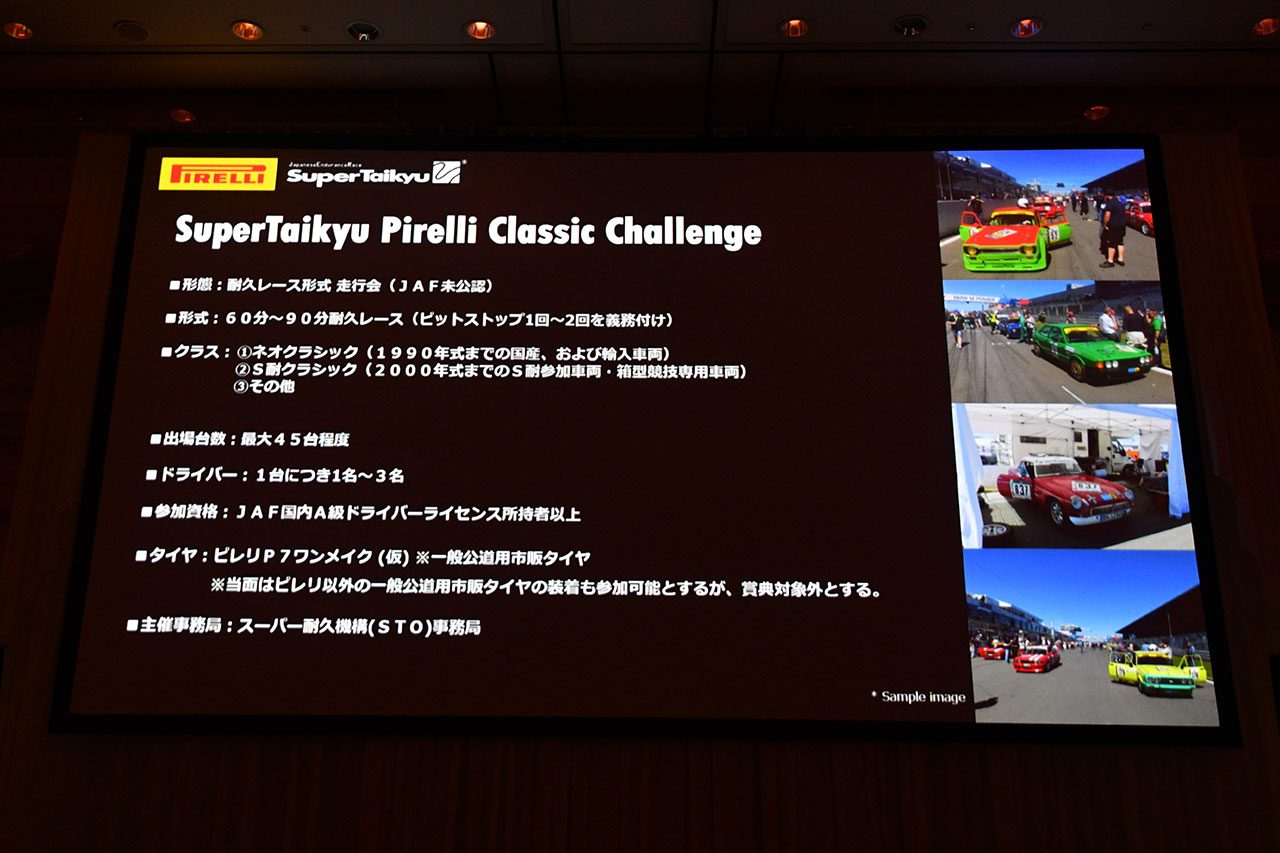 スーパー耐久の2018年表彰式開催。19年に向けてクラシック車両のイベント開催も目指す