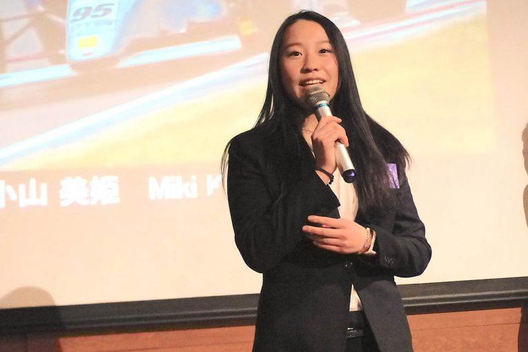 日本モータースポーツ記者会主催のモータースポーツナイトで「期待の若手ドライバー」として紹介された小山美姫