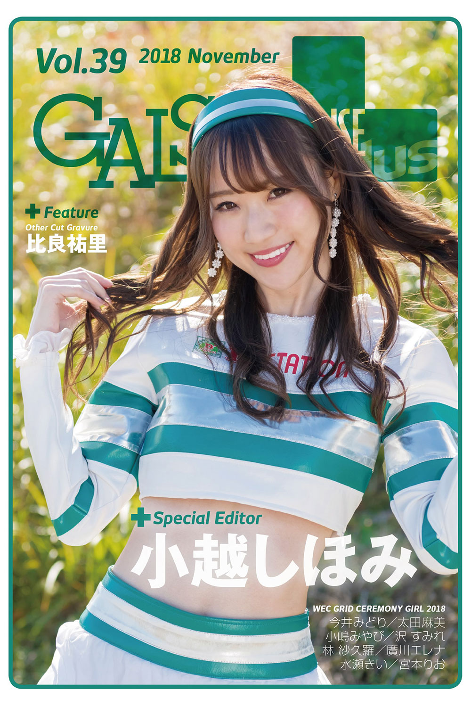 GALS PARADICE | ギャルパラ・プラス Vol.39 2018 November 電子版